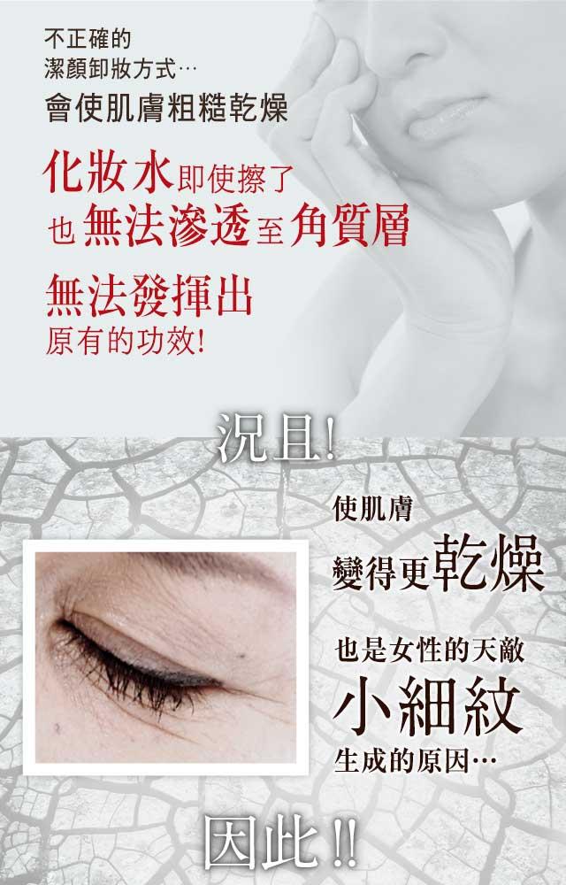 不正確的潔顏卸妝方式會使肌膚粗糙乾燥