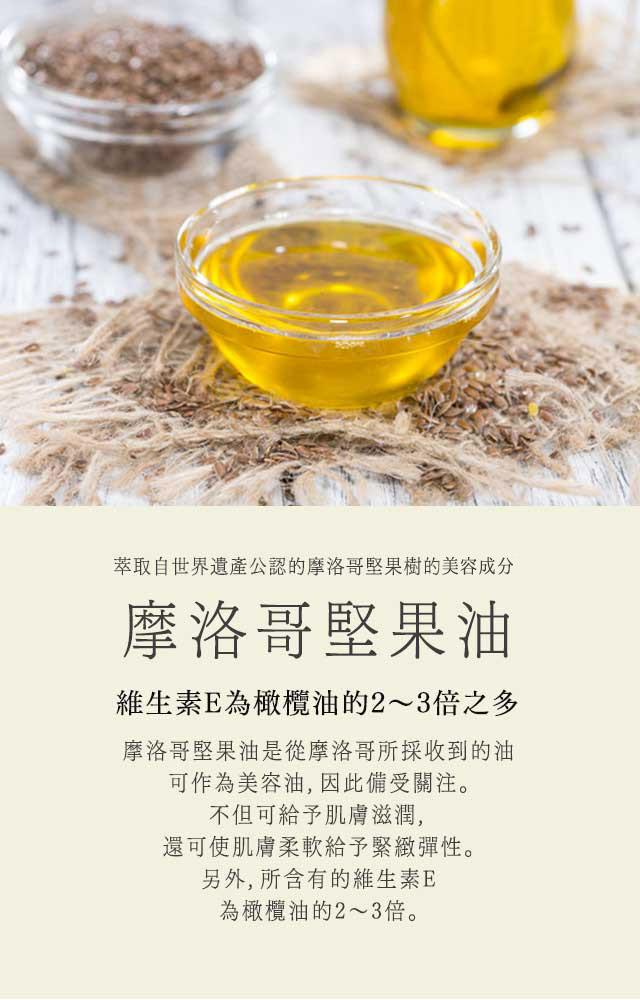 肌純極淨沁亮碳酸洗卸泡泡含有摩洛哥堅果油:維生素E為橄欖油的2-3被之多