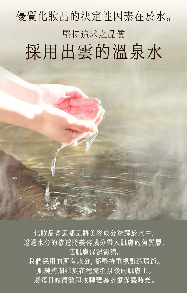 肌純極淨沁亮碳酸洗卸泡泡採用出雲的溫泉水